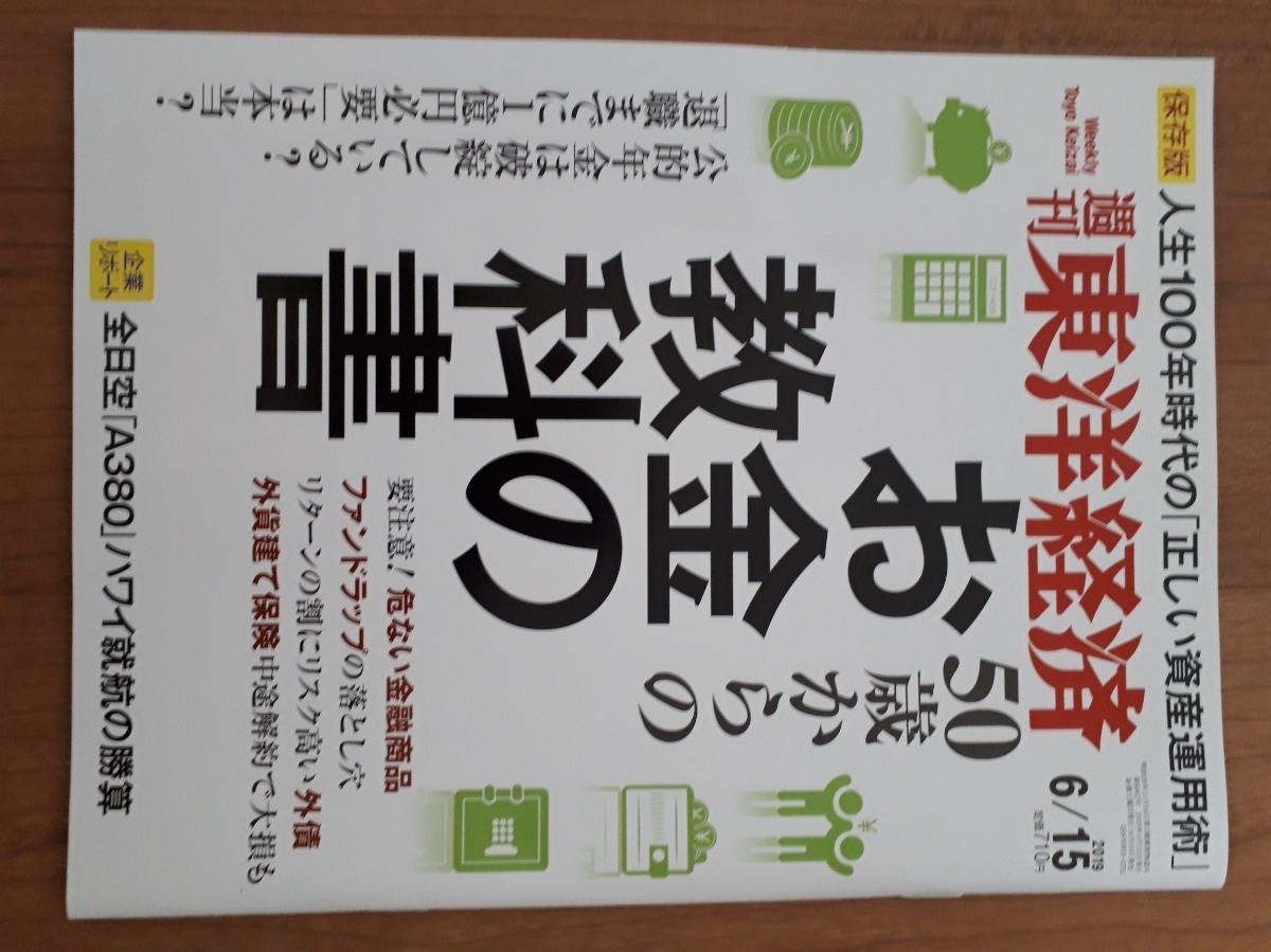 ☆★週刊東洋経済 2019 6/15号★☆お金の教科書