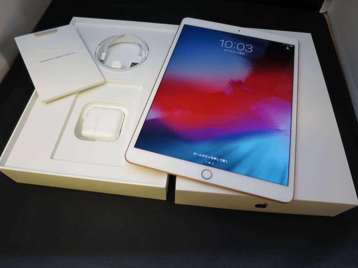 超美品■Apple iPad Air 10.5インチ 第3世代 Wi-Fi 64GB(ゴールド) 2019年春モデル+スマートカバー