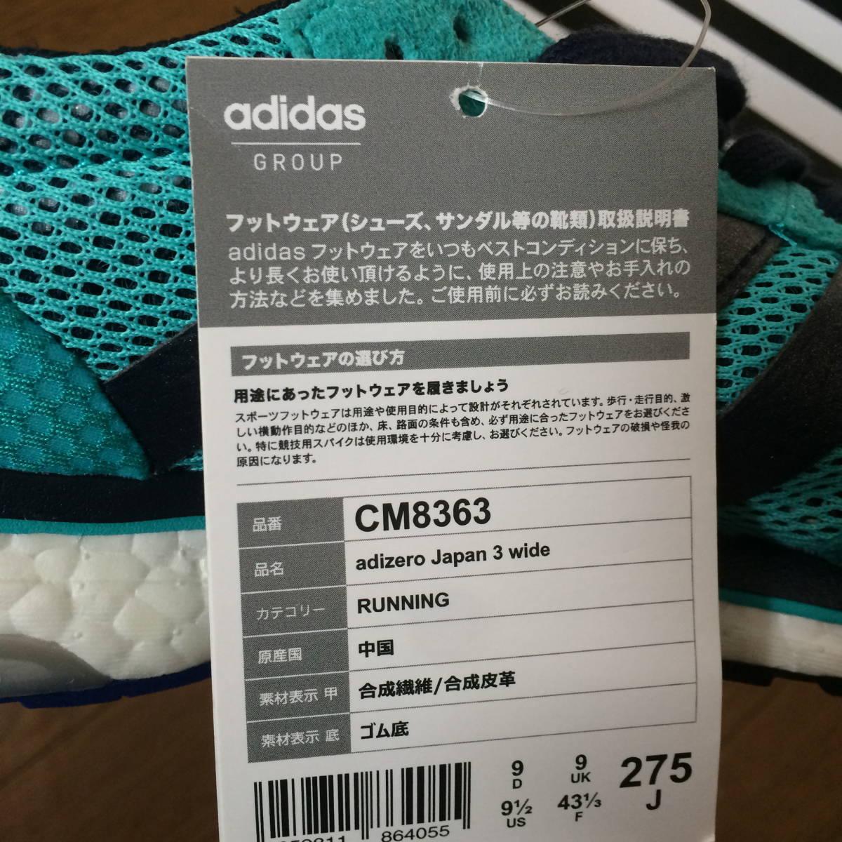 新品【国内正規 27.5cm】adidas adizero Japan 3 WIDE アディダス アディゼロ ジャパン 3 ワイド CM8363 ランニング【即決 即発送】_画像5
