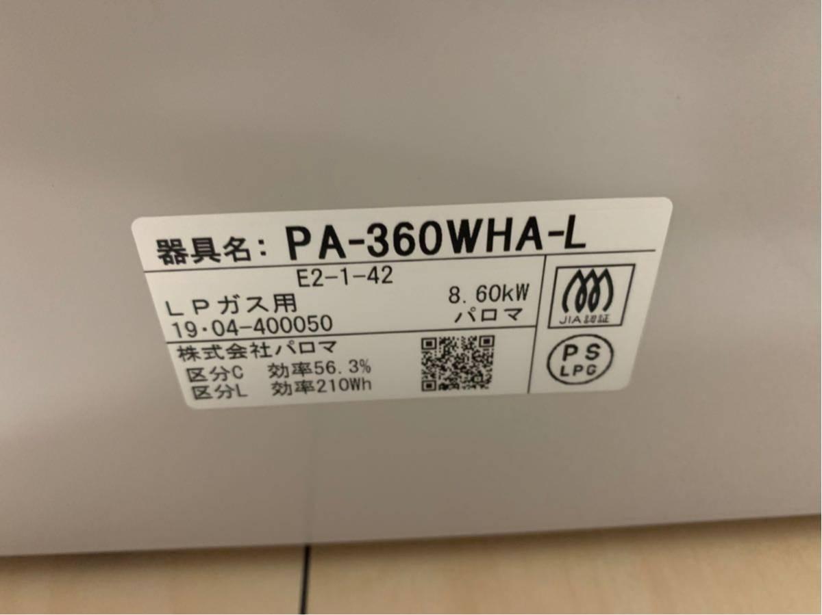 ガスコンロ(ガステーブル)パロマ PA-360WHA-L プロパンガス用(LPG) 水無し両面焼きグリル_画像5
