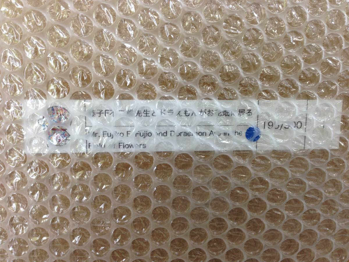 300枚限定 版画 藤子F不二雄先生とドラえもんがお花畑の中に居る 村上隆 シルクスクリーン作品 0620-009031-000051-11 180-3 n_画像3