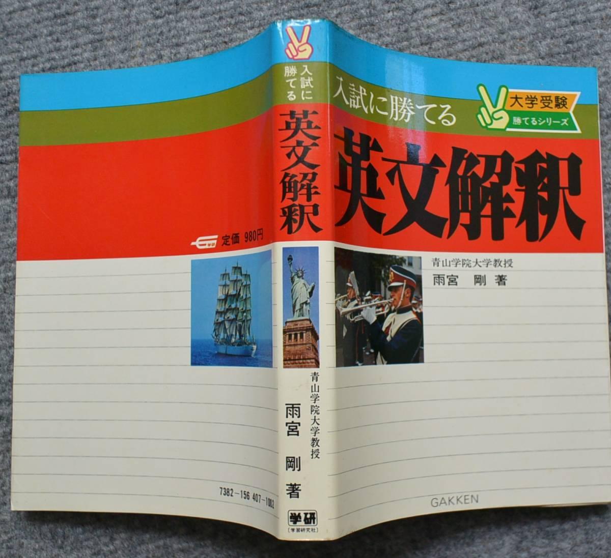 入試に勝てる英文解釈 雨宮剛著 学研 大学受験勝てるシリーズ 昭和53年2刷