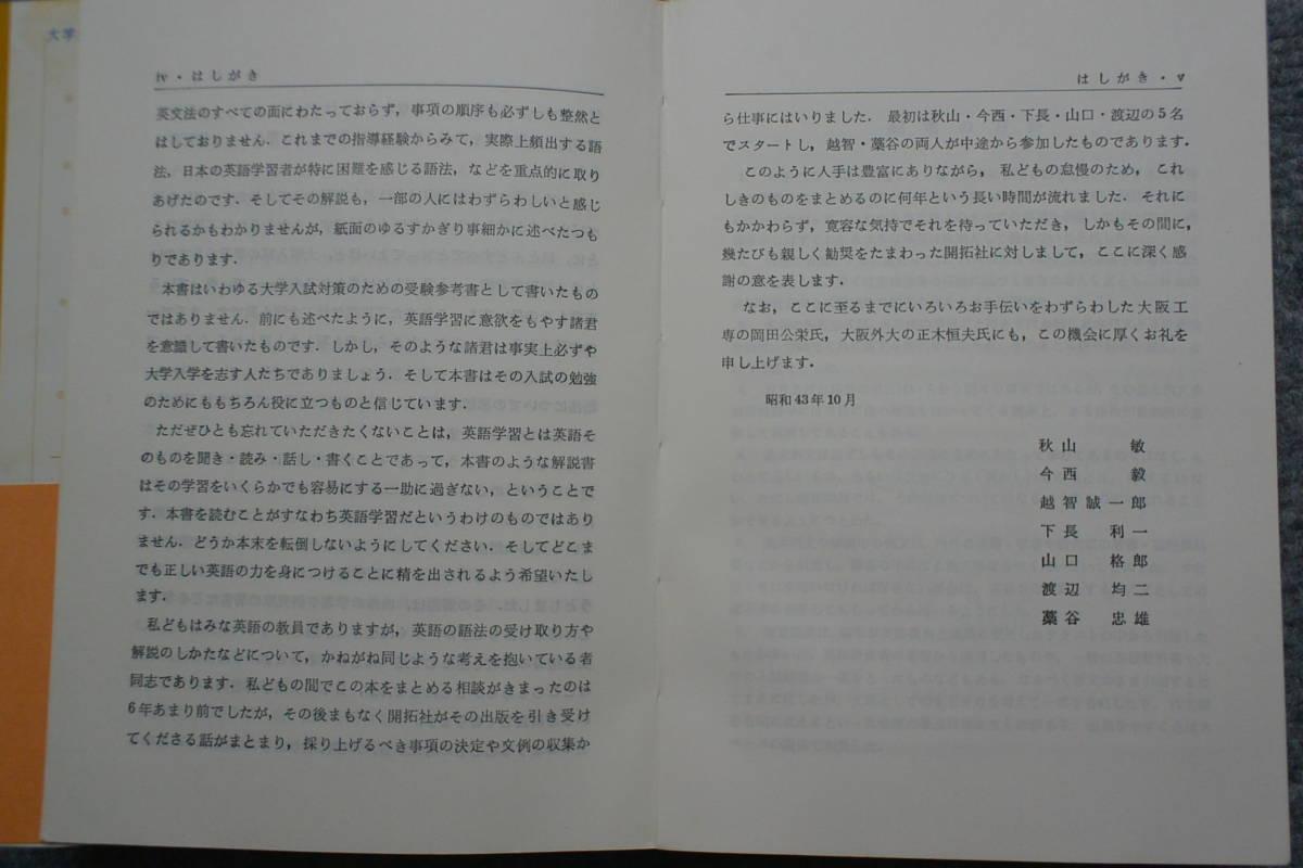 幻の名著 開拓社 英語の実際的研究 秋山敏 渡辺均二 他共著 昭和51年 5版 帯_画像2