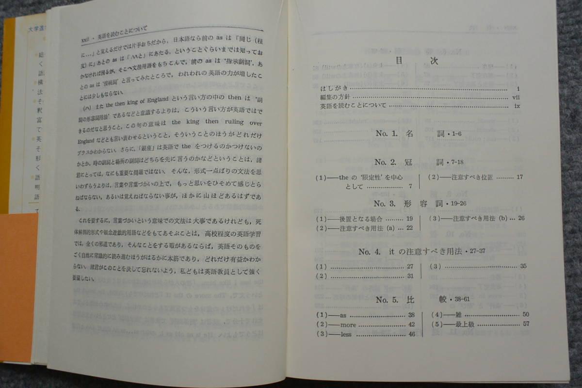 幻の名著 開拓社 英語の実際的研究 秋山敏 渡辺均二 他共著 昭和51年 5版 帯_画像3