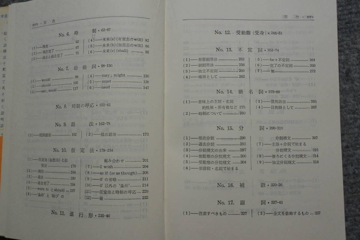 幻の名著 開拓社 英語の実際的研究 秋山敏 渡辺均二 他共著 昭和51年 5版 帯_画像4