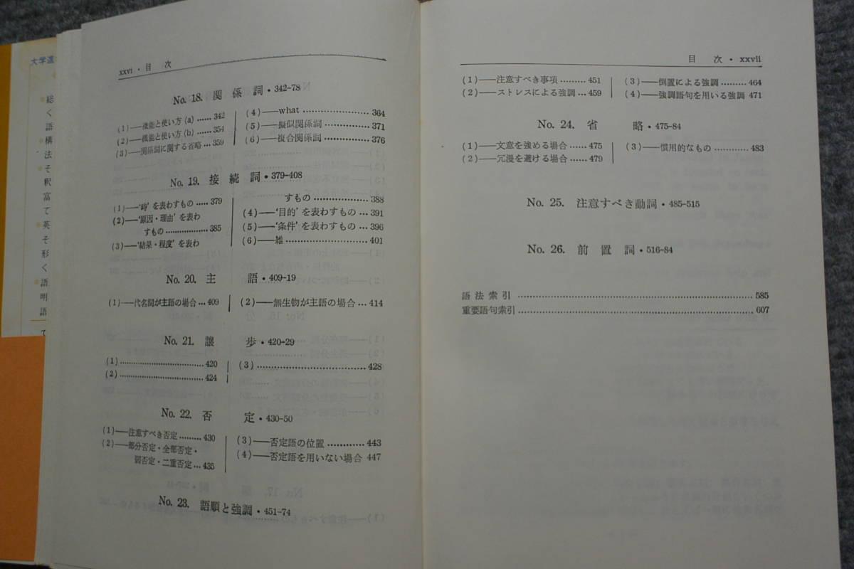 幻の名著 開拓社 英語の実際的研究 秋山敏 渡辺均二 他共著 昭和51年 5版 帯_画像5