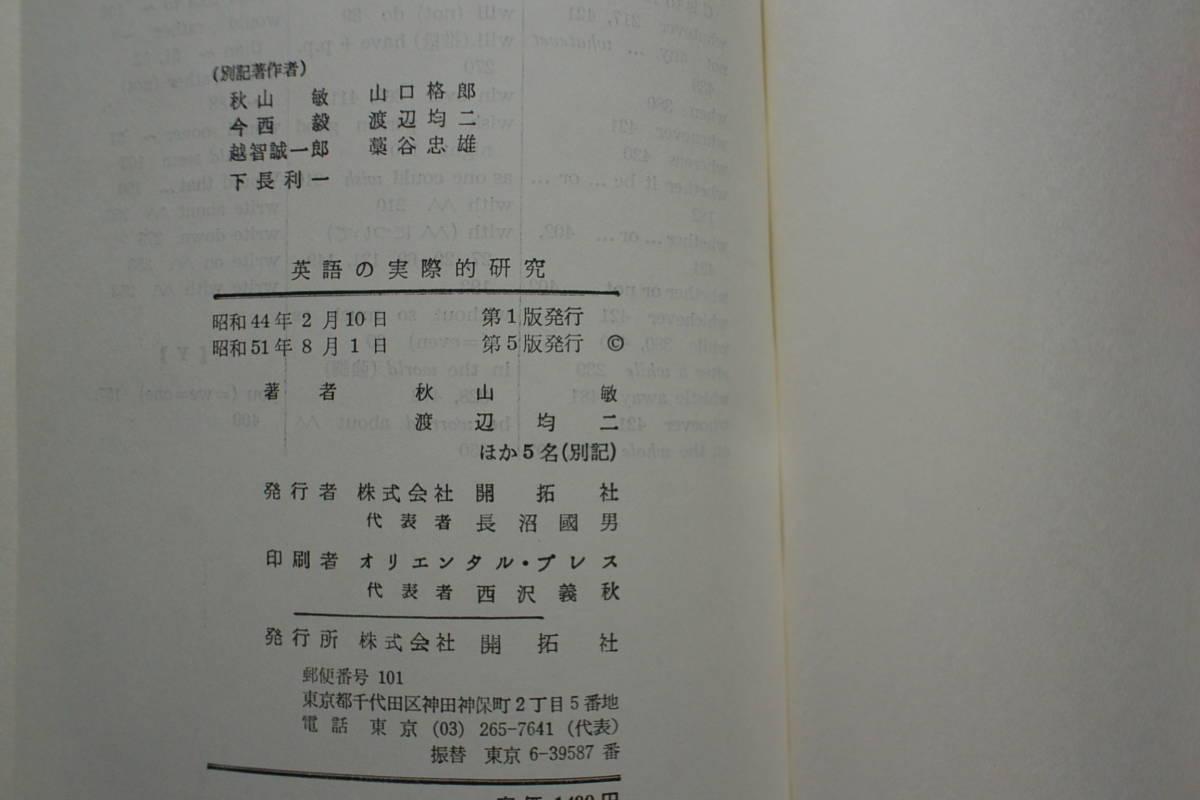幻の名著 開拓社 英語の実際的研究 秋山敏 渡辺均二 他共著 昭和51年 5版 帯_画像6