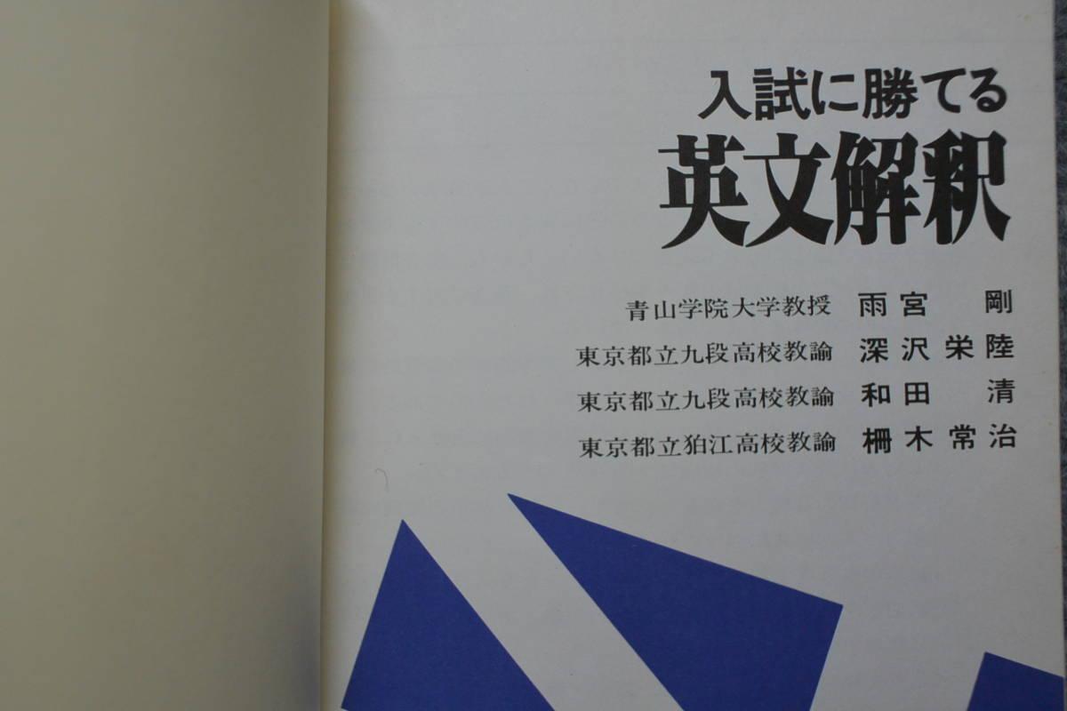 入試に勝てる英文解釈 雨宮剛著 学研 大学受験勝てるシリーズ 昭和53年2刷_画像2