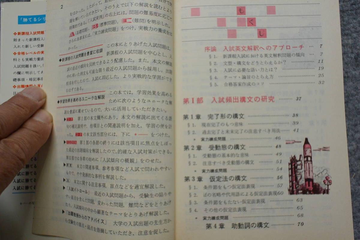 入試に勝てる英文解釈 雨宮剛著 学研 大学受験勝てるシリーズ 昭和53年2刷_画像3