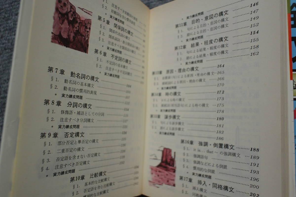 入試に勝てる英文解釈 雨宮剛著 学研 大学受験勝てるシリーズ 昭和53年2刷_画像4