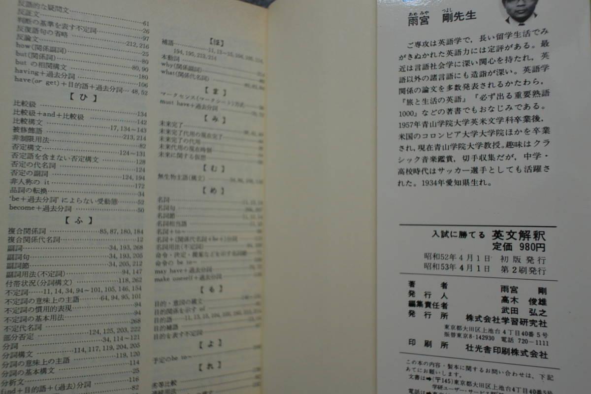 入試に勝てる英文解釈 雨宮剛著 学研 大学受験勝てるシリーズ 昭和53年2刷_画像5