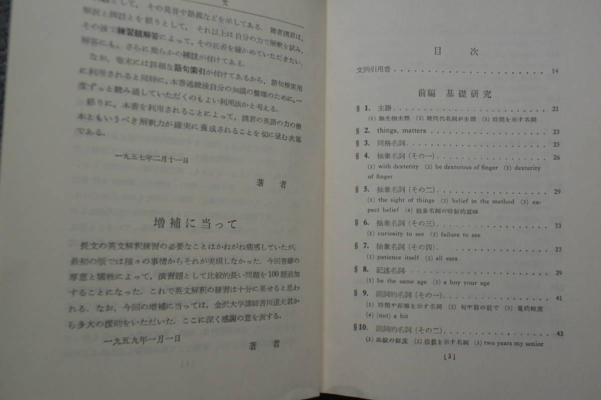 増補改訂 新英文解釈法 吉川美夫著 昭和53年 文健書房 重版_画像2