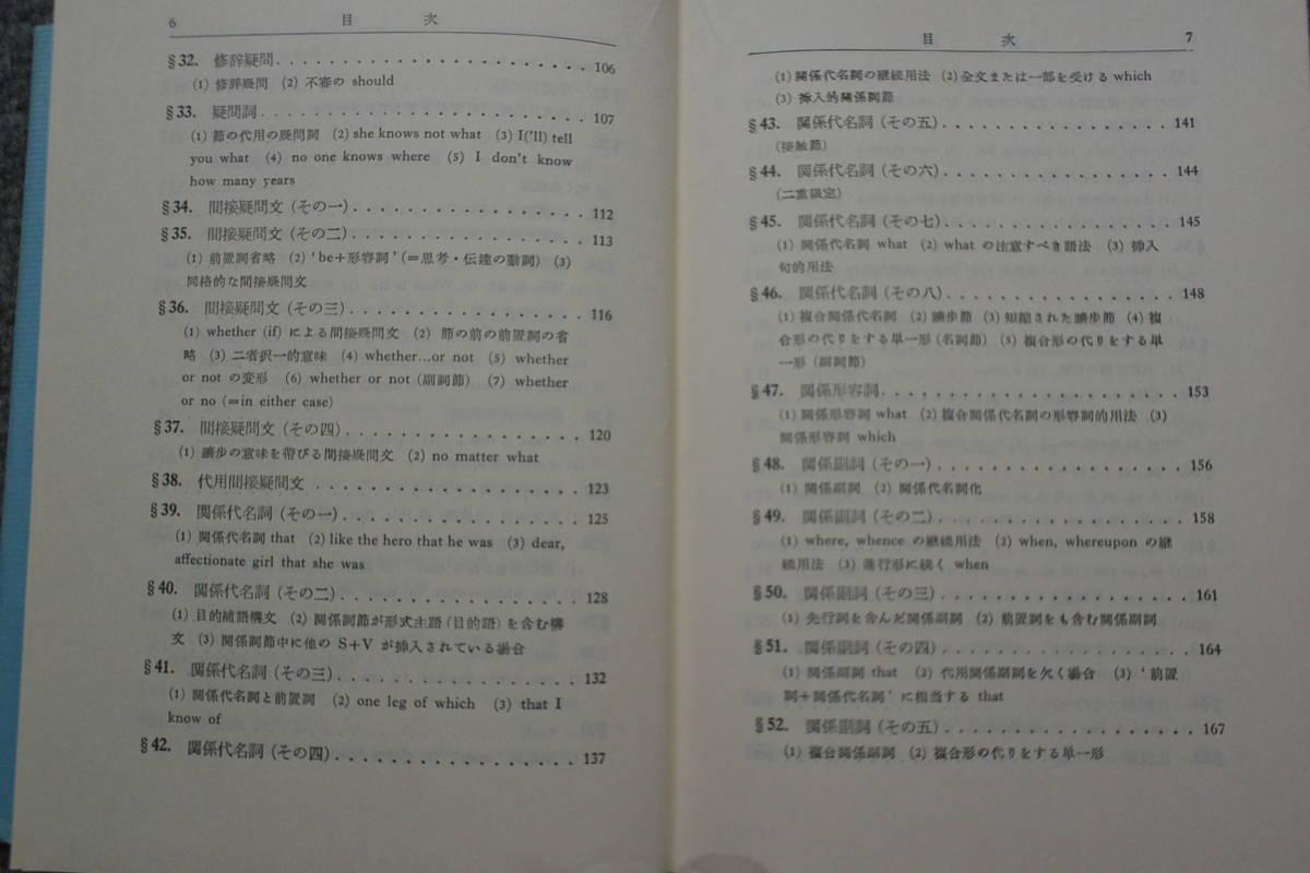 増補改訂 新英文解釈法 吉川美夫著 昭和53年 文健書房 重版_画像4