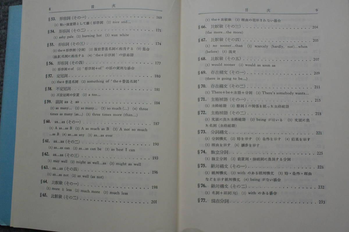 増補改訂 新英文解釈法 吉川美夫著 昭和53年 文健書房 重版_画像5