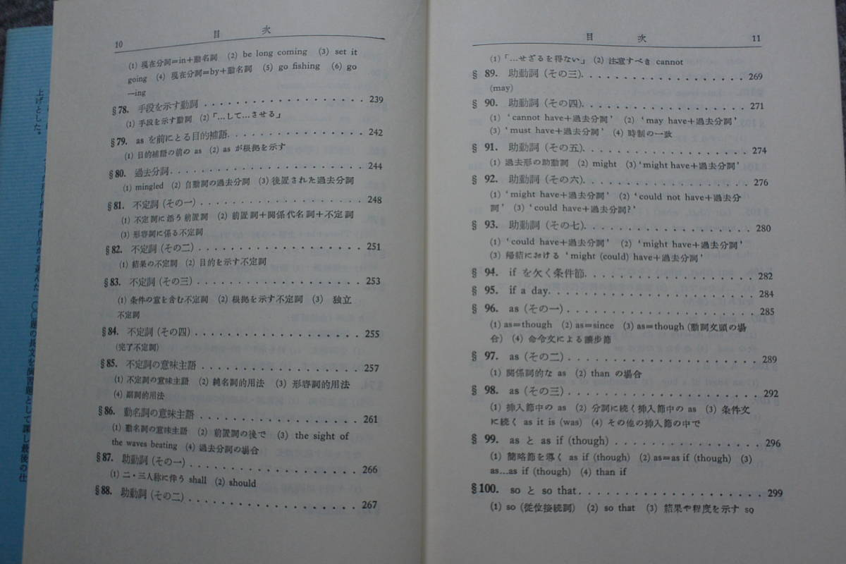 増補改訂 新英文解釈法 吉川美夫著 昭和53年 文健書房 重版_画像6