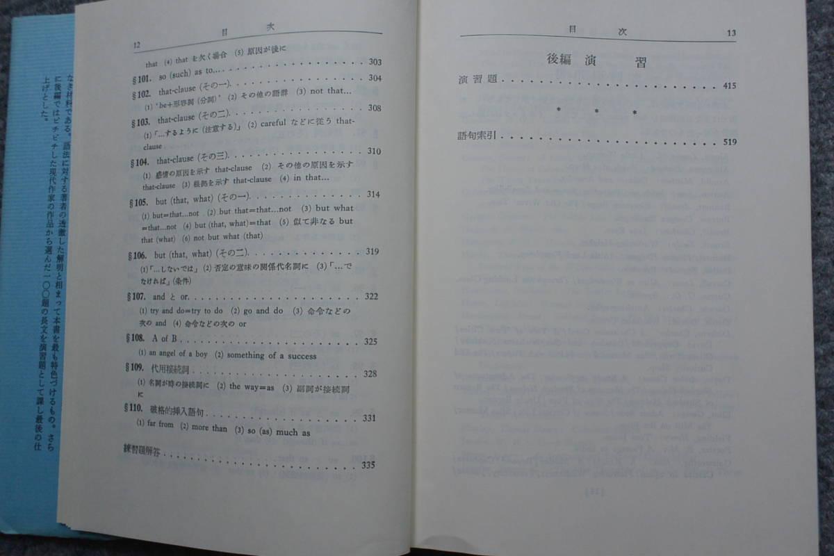 増補改訂 新英文解釈法 吉川美夫著 昭和53年 文健書房 重版_画像7