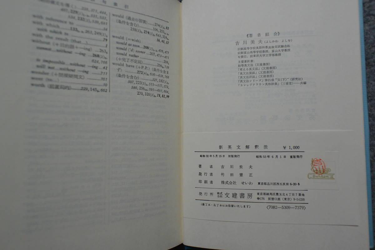 増補改訂 新英文解釈法 吉川美夫著 昭和53年 文健書房 重版_画像8