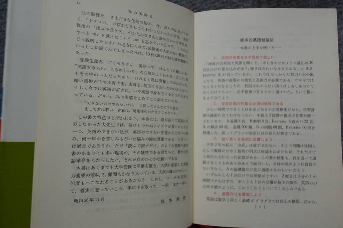 名著 英文解釈ゼミ 祐本寿男著 / 昭和57年 研究社 初版 帯付 美本_画像2