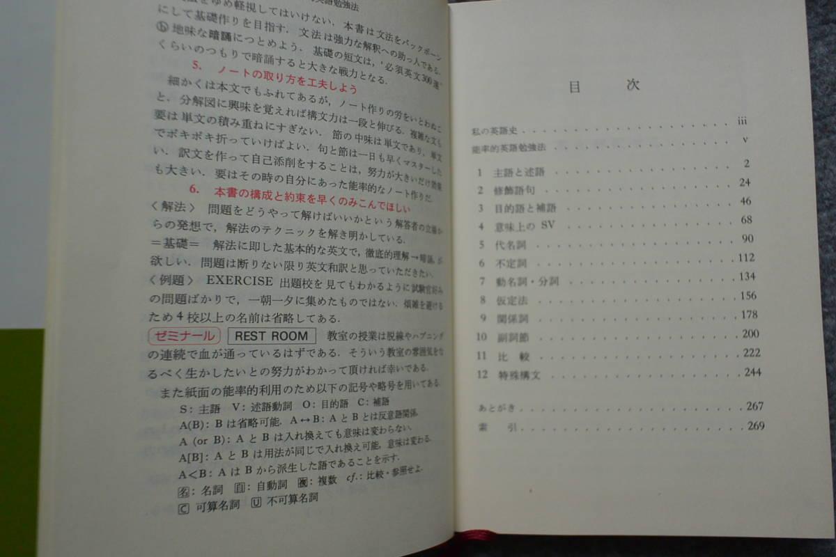 名著 英文解釈ゼミ 祐本寿男著 / 昭和57年 研究社 初版 帯付 美本_画像3