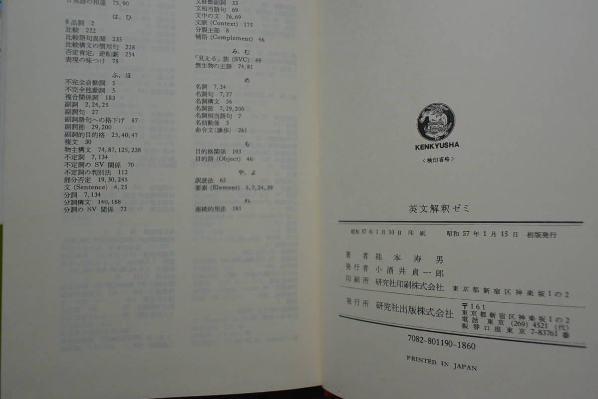 名著 英文解釈ゼミ 祐本寿男著 / 昭和57年 研究社 初版 帯付 美本_画像4
