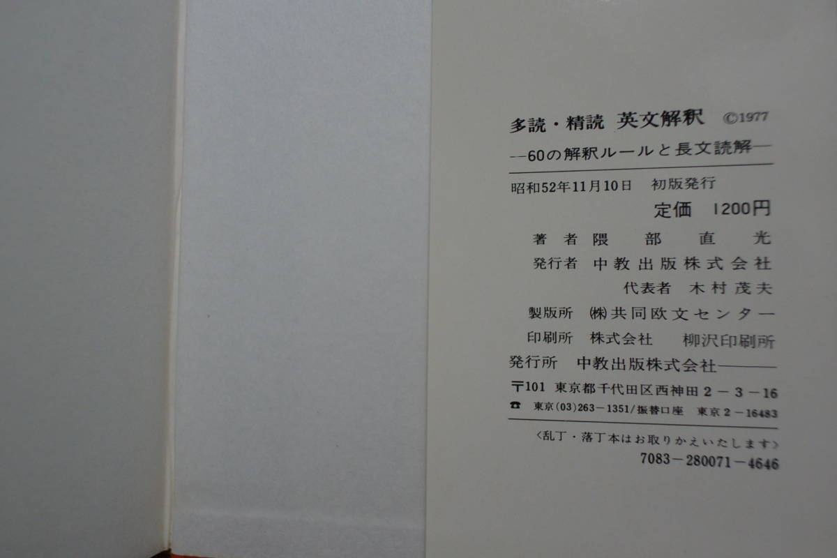 多読・精読 英文解釈 隈部直光著 -60の解釈ルールと長文読解ー / 昭和52年 中教出版 初版_画像8