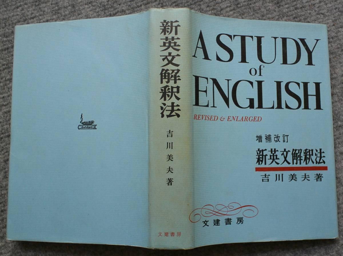 増補改訂 新英文解釈法 吉川美夫著 昭和53年 文健書房 重版