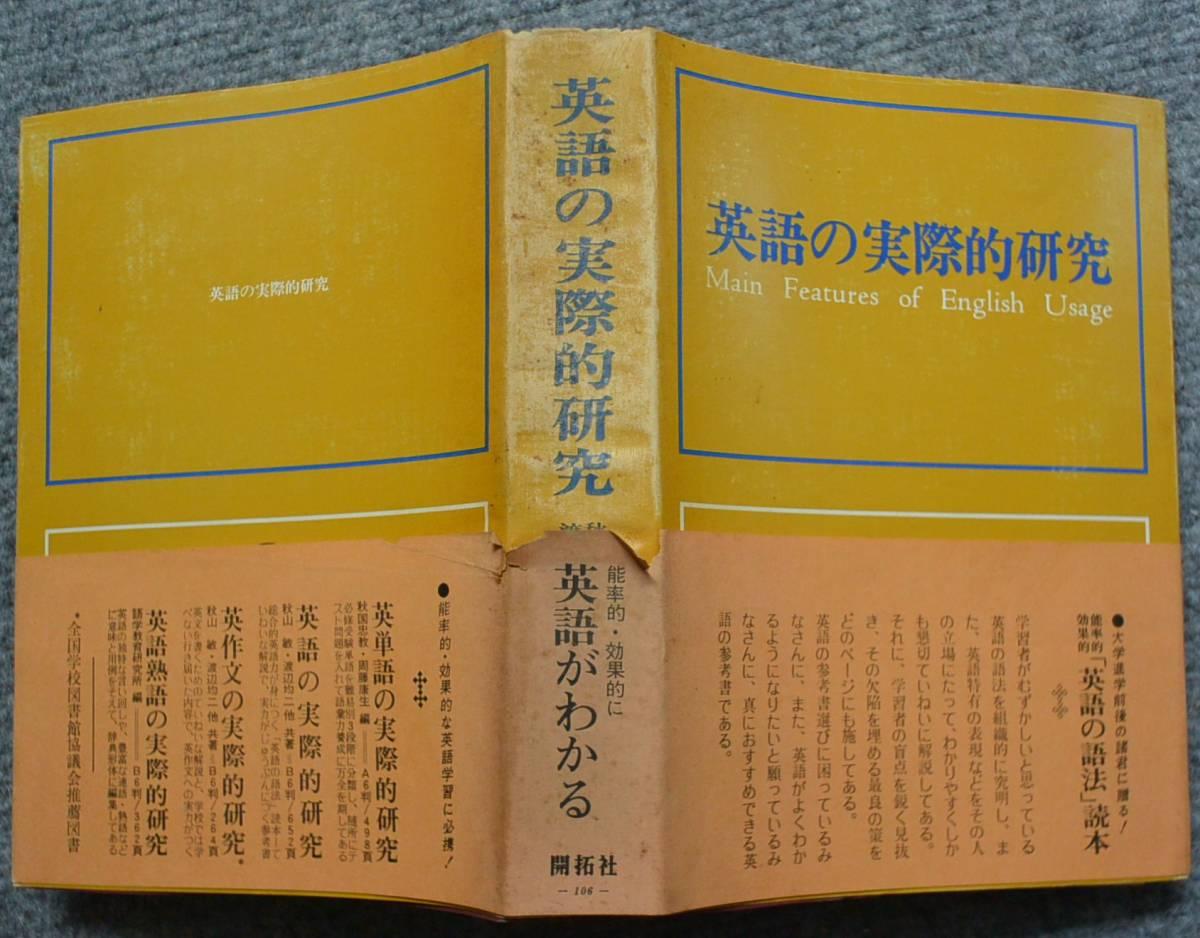 幻の名著 開拓社 英語の実際的研究 秋山敏 渡辺均二 他共著 昭和51年 5版 帯