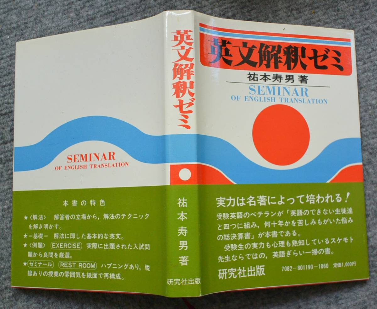 名著 英文解釈ゼミ 祐本寿男著 / 昭和57年 研究社 初版 帯付 美本