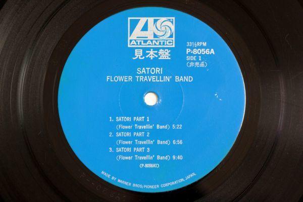 フラワー・トラベリン・バンド SATORI(サトリ) Rock Age花帯 青レーベル見本盤 !!_画像5