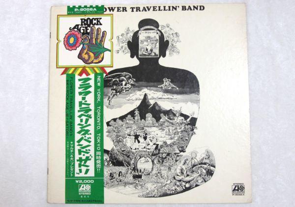 フラワー・トラベリン・バンド SATORI(サトリ) Rock Age花帯 青レーベル見本盤 !!_画像2