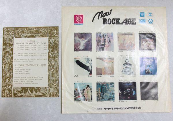 フラワー・トラベリン・バンド SATORI(サトリ) Rock Age花帯 青レーベル見本盤 !!_画像8
