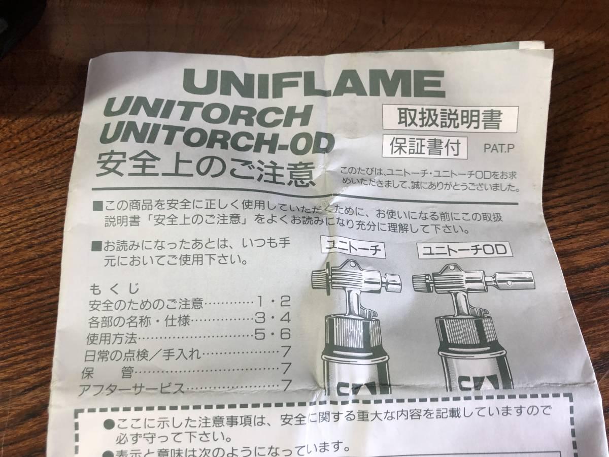 廃盤 希少 新品未使用 ユニフレーム UNIFLAME ユニトーチ OD キャンプ トーチ バーナー アウトドア_画像7