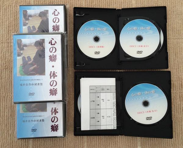 「体癖」(野口晴哉・野口整体)をより解りやすく映像で/講座DVD_画像2