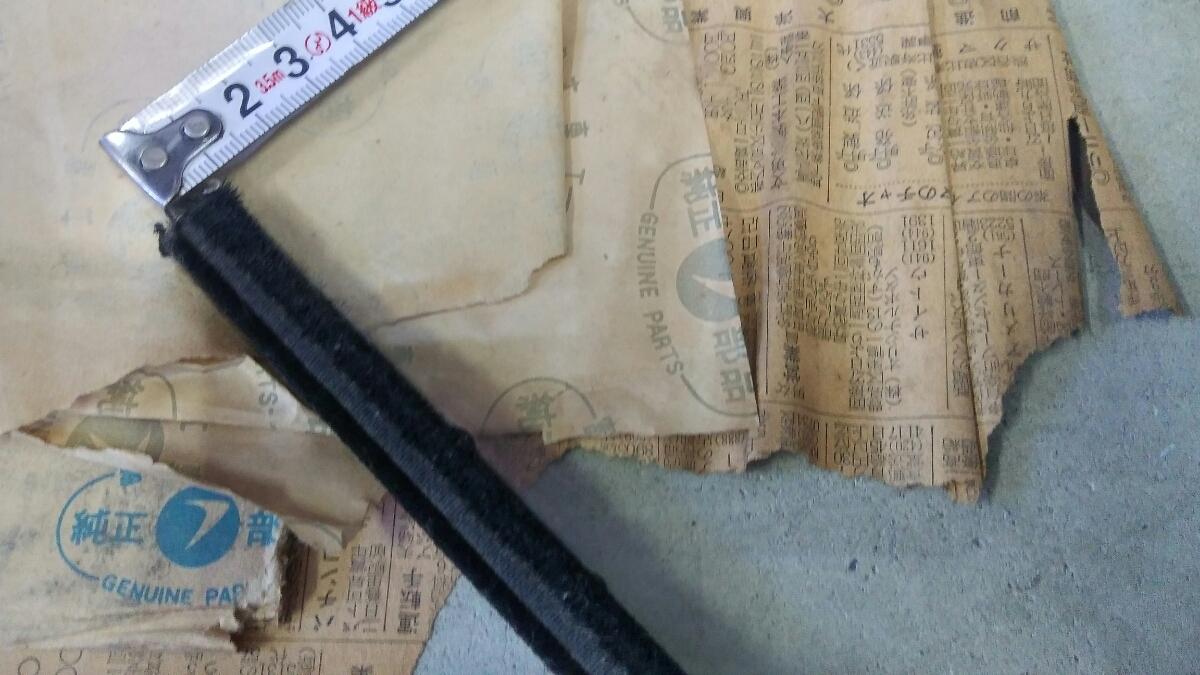 スバル サンバー K151 153 163? くちびるサンバー 富士重工純正部品 サイドガラス 品番、車種不明 新品未使用 スバル代理店閉店在庫_画像8
