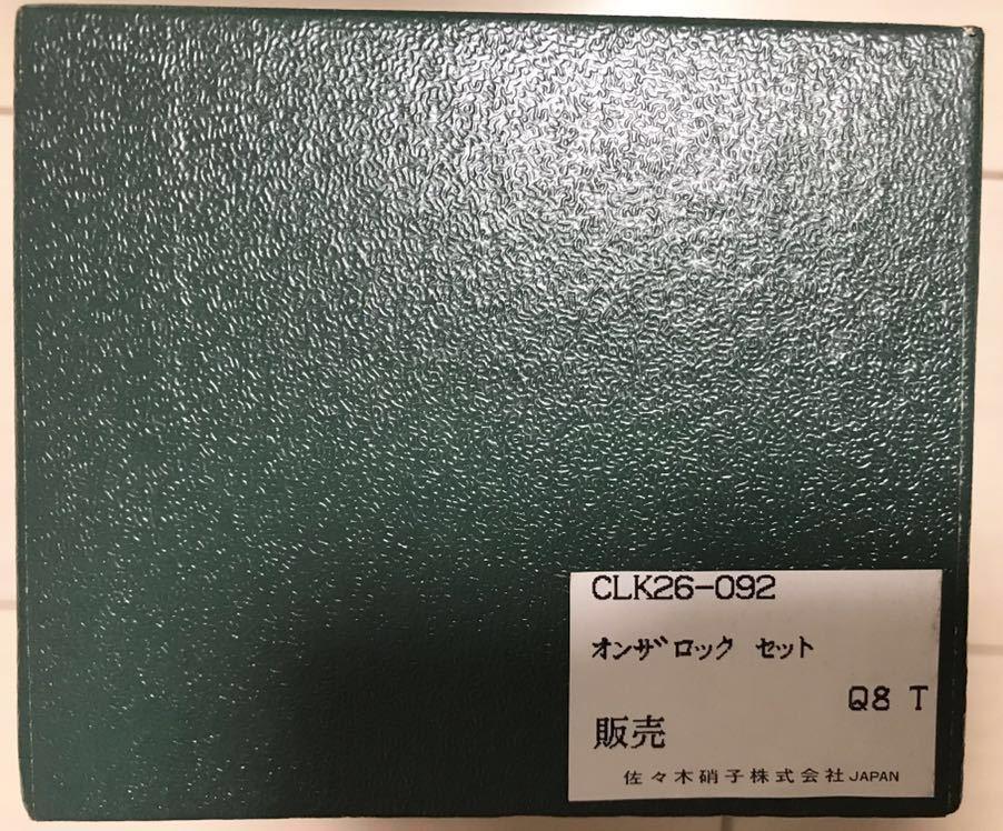【未使用】佐々木硝子 SASAKI CRYSTA オンザロック グラス ペア【美品】箱付き_画像4