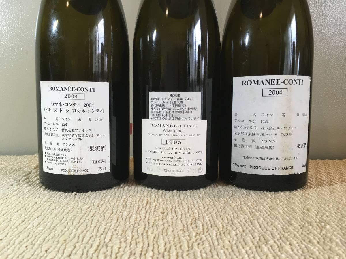 DRC ロマネコンティ3本、ラ ターシュ5本 他 4本 合計 12本空瓶セット