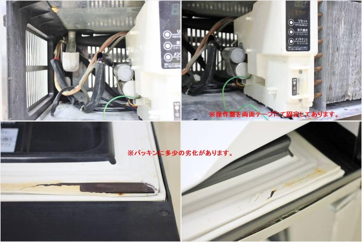 ■ホシザキ キューブアイスメーカー 製氷機 IM-65M 2011年 中古■_画像7