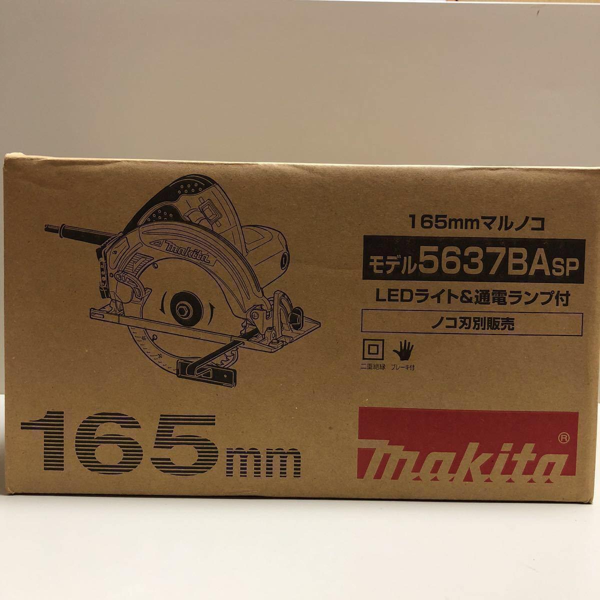 【新品・未使用】マキタ MAKITA 165mm 電気マルノコ 5637BAsp LEDライト 通電ランプ 二重絶縁 ブレーキ付 5637BA 丸のこ 丸ノコ 木材用刃付_画像3
