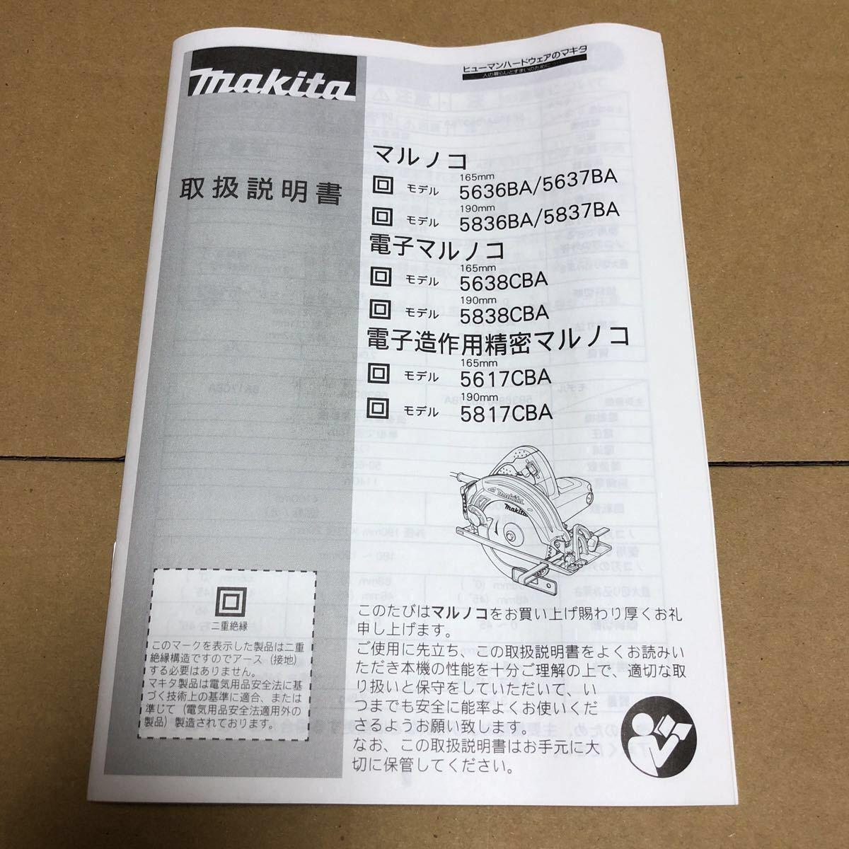 【新品・未使用】マキタ MAKITA 165mm 電気マルノコ 5637BAsp LEDライト 通電ランプ 二重絶縁 ブレーキ付 5637BA 丸のこ 丸ノコ 木材用刃付_画像4