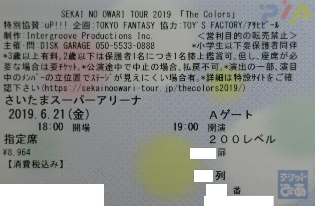 SEKAI NO OWARI TOUR 2019「The Colors」6/21(金) さいたまスーパーアリーナ 連番1-2枚 送料無料