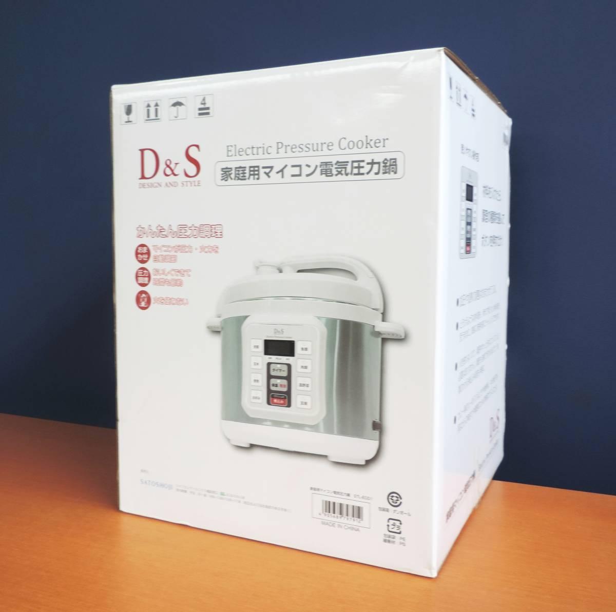 新品未使用品◇t8551 D&S【STL-EC01】マイコン電気圧力鍋