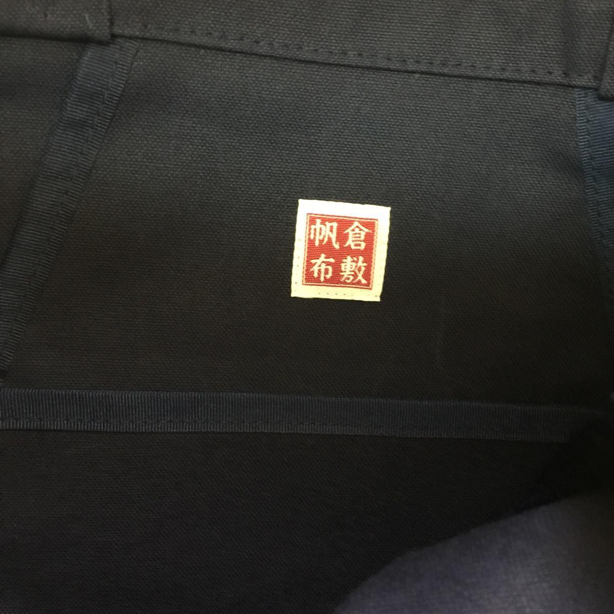 倉敷帆布 無地紺 美品 切手可_画像3