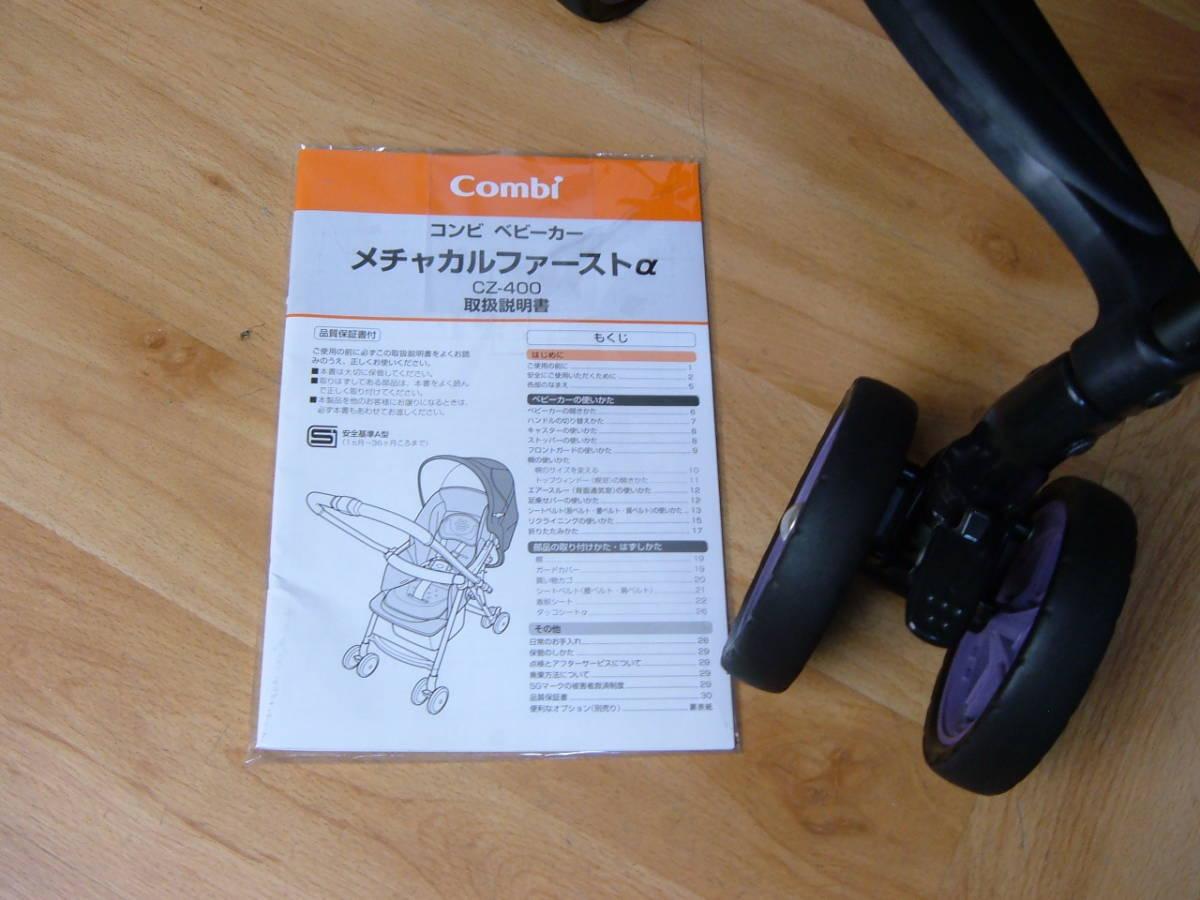 92 【美良品】Combi メチャカルファーストα 両対面式ベビーカー CZ-400 ソルトパープル_画像4