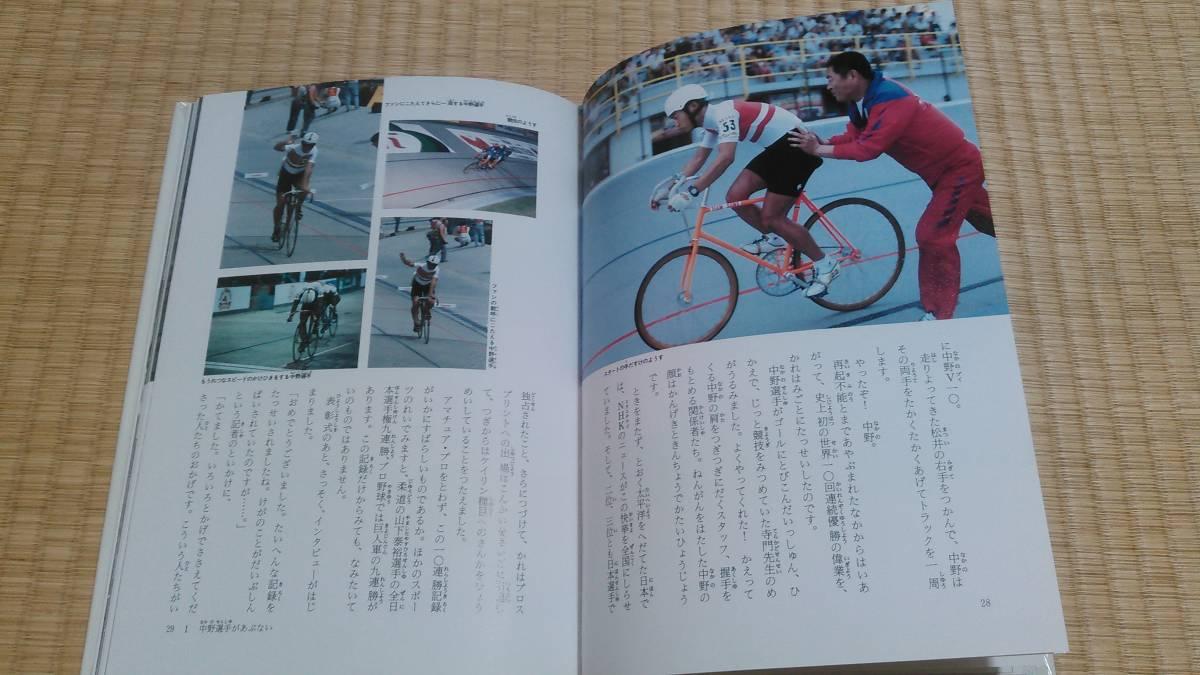 のるスポーツ スポーツ・体育ものがたり8 山本邦夫 斎藤俊彦 リサイクル図書 児童書 子供向け学習 自転車・馬術・ボート_画像2