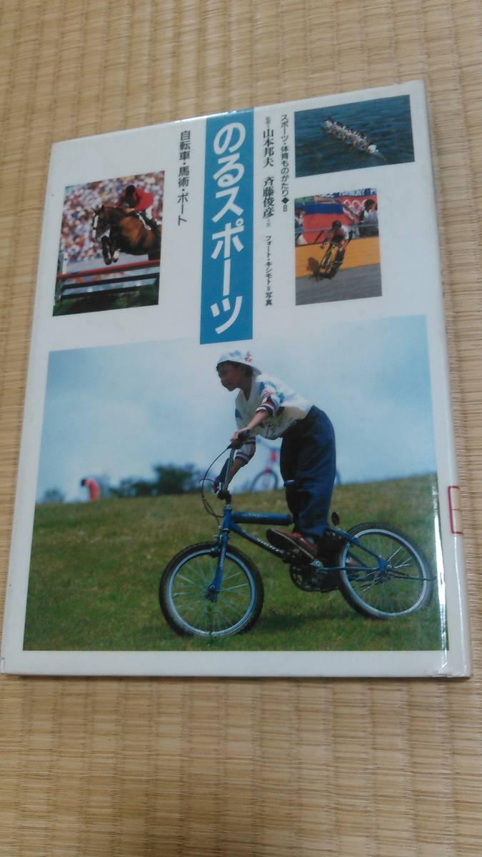 のるスポーツ スポーツ・体育ものがたり8 山本邦夫 斎藤俊彦 リサイクル図書 児童書 子供向け学習 自転車・馬術・ボート