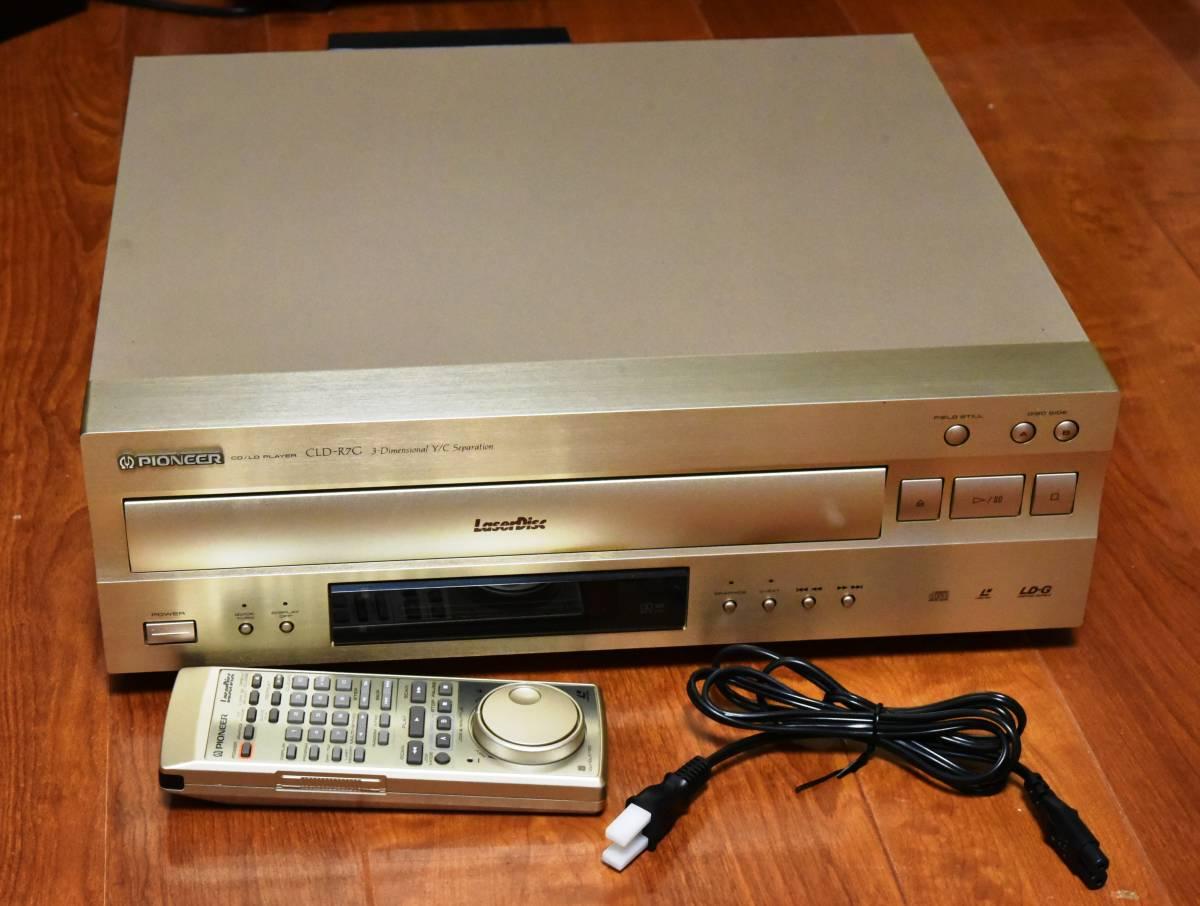 **基本動作確認済み Pioneer/パイオニア CLD-R7G  CD/LDプレーヤー リモコン付き 両面再生可能 同梱不可