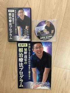 星野高宏の根治療法プログラム  豪華2大特典 TONTON療法DVDとわかりやすいテキスト付