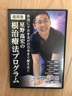 星野高宏の根治療法プログラム  豪華2大特典 TONTON療法DVDとわかりやすいテキスト付_画像2