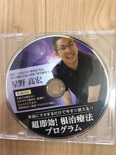 星野高宏の根治療法プログラム  豪華2大特典 TONTON療法DVDとわかりやすいテキスト付_画像4