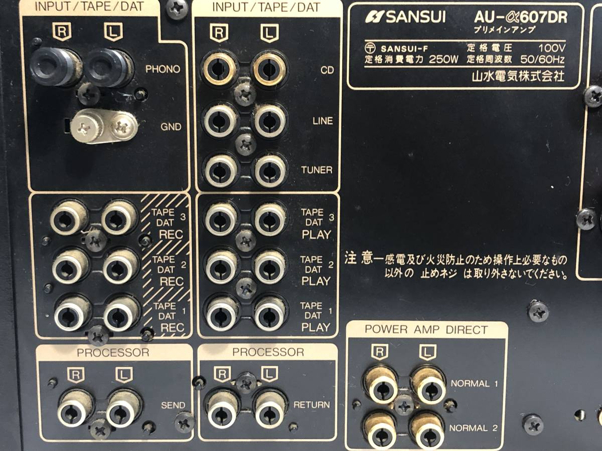 SANSUI サンスイ プリメインアンプ AU-607DR (AU-α607DR)インテグレーテッド・アンプ 〇3_画像7